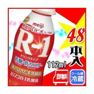 ■明治 R-1ドリンク 低糖・低カロリー【48...の関連商品3