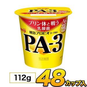 明治 プロビオヨーグルト PA-3 48個入り PA-3乳酸菌 112g meiji ポイント10倍 moumouhousestore
