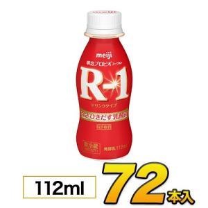 明治 R-1 ドリンク 72本入り 飲むヨーグ...の関連商品7