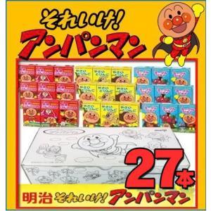 明治 選べるアンパンマン詰め合わせセット125ml×27本 アンパンマン ジュース ぬりえ箱セット ...