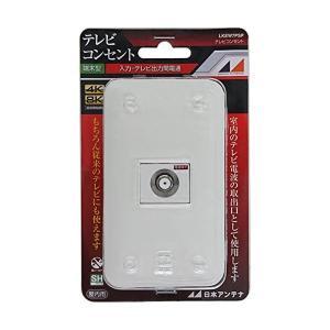 日本アンテナ テレビコンセント 壁面端子用 プレート付 4K8K対応 入力-TV間電流通過 LKEW7PSP|mount-n-online