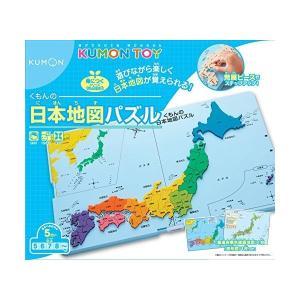 くもんの日本地図パズル くもん出版(KUMON PUBLISHING)
