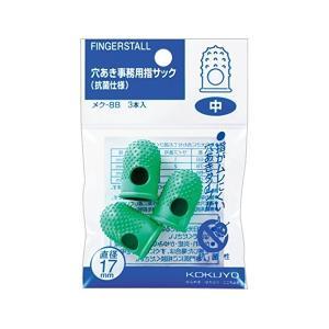 コクヨ 穴あき事務用指サック 抗菌仕様 サイズ中 3個入 グリーン メク-8B|mount-n-online