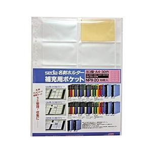 セキセイ 名刺ホルダー 補充用ポケット ヨコ入れ A4-S NPX-20|mount-n-online