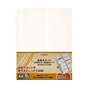 ライオン事務器 名刺ファイル リフィル 名刺ポケット A4 10枚 MP-1|mount-n-online