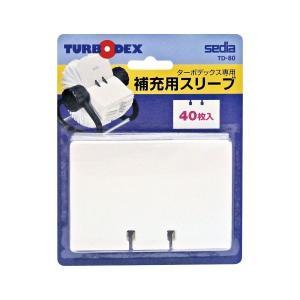 セキセイ ターボデックス 補充用スリーブ TD-80-00|mount-n-online