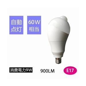 Sunwow LED人感センサー電球 LED電球 口金直径17mm 9W 900LM 60W相当 昼...