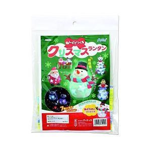 ねんどでつくるクリスマスランタンの関連商品2