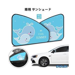 サンシェード 車 日よけ サイド カーテン UVカット 磁石 取付簡単 遮光 紫外線防止 折り畳み コンパクト mount-n-online