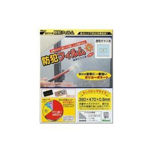 光 防犯フィルム 透明ガラス用 2枚入 BGF4739 光(Hikari)