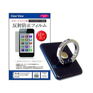 メディアカバーマーケット 富士通 らくらくスマートフォン4 F-04J docomo [4.5インチ...