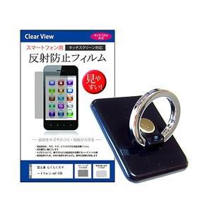 メディアカバーマーケット 富士通 らくらくスマートフォン me F-03K [4.5インチ(1280...