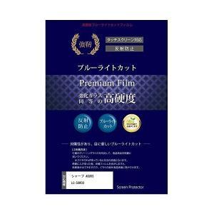 メディアカバーマーケット シャープ AQUOS LC-50W30 [50インチ]機種で使える 【 ブ...