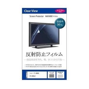 メディアカバーマーケット シャープ AQUOS 4T-C50AJ1 [50インチ]機種で使える【反射...
