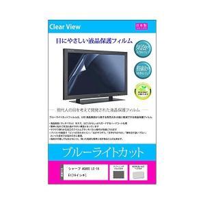 メディアカバーマーケット シャープ AQUOS LC-16E1 [16インチ] 機種で使える【ブルー...