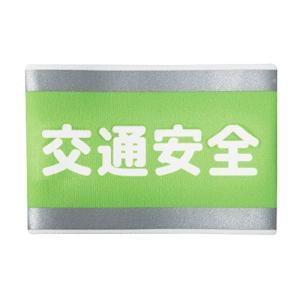 【 KeyAnswer キイアンサー 】 ピタリーノ 「交通安全」 腕章|mount-n-online