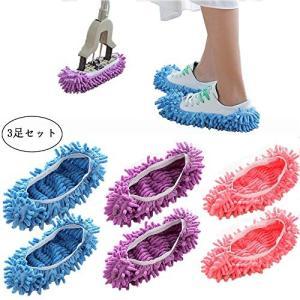 MUYOO モップスリッパ お掃除 マイクロファイバー 履くモップ 靴カバー で洗濯可能 3足 セッ...