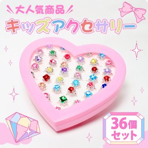 指輪セット おもちゃ かわいい 指輪 アクセサリー 子供 プレゼント