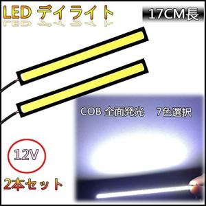 TORIBIO 76チップ搭載 12V 17CM長 薄さ4ミリ 8W デイライト led 7色選択 全面発光 LED COB デイライト フォグランプ 汎用 mount-n-online