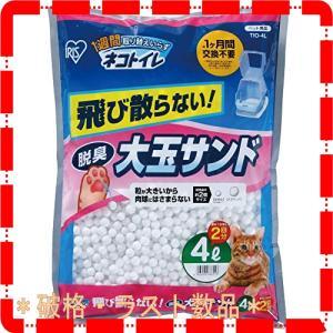 アイリスオーヤマ システムトイレ用 1週間取り替えいらずネコトイレ 脱臭大玉サンド 4L