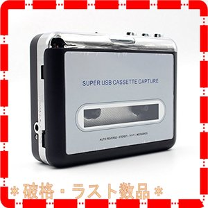 iFormosa USB カセット プレーヤー MP3 キャプチャ コンバーター IF-CATOPC