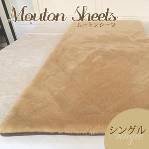 ムートンは保温性・弾力性はもとより、抜群の吸湿・発散性を備えた天然素材です。ムートン自らの重量の約1...