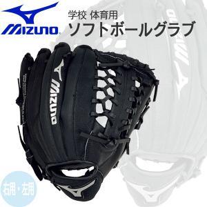 グラブ グローブ 学校 体育用 ソフトボール オールラウンド ミズノ MIZUNO ブラック サイズ12