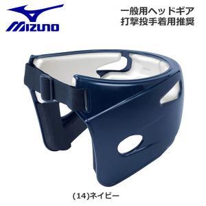 野球 MIZUNO ミズノ  一般用 ヘッドギア 打撃投手着用推奨 -高校野球対応-