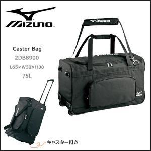 ■MIZUNO【ミズノ】キャスターバッグ  持ち運びにも便利なキャスター付き。 ・フロントポケット取...