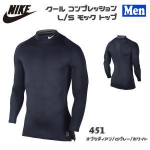 サッカー アンダーシャツ メンズ ナイキ NIKE クール コンプレッション L/S モック トップ