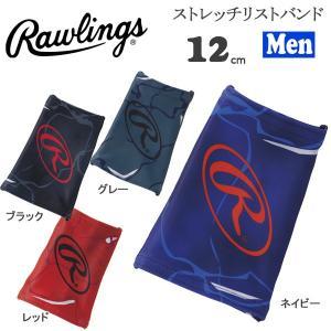 1個入り。  ●ブランド:Rawlings(ローリングス) ●品  番:AAW8S01 ●対  象:...