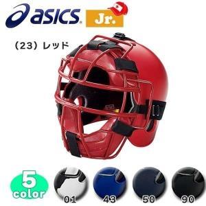 野球 asics アシックス  少年硬式用 キャッチャーズヘルメット 両耳付 ジュニア -リトルリーグ対応-...
