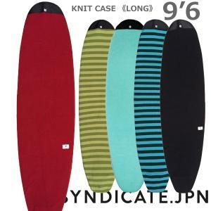 SYNDICATEJPN シンジケート ニットケース LONG ロングボード用 9'6 サーフィン ...