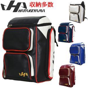 ■HATAKEYAMA【ハタケヤマ】一般用 ベースボール バックパック  数量限定商品!! 便利さで...