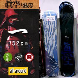 スノーボード ボード 板 17-18 眞空雪板等【マクウ】一