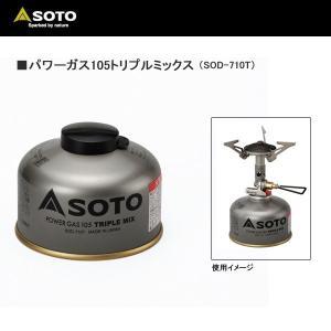 ■SOTO パワーガス105トリプルミックス プロパン、イソブタン、ノルマルブタン配合のパワーガス ...