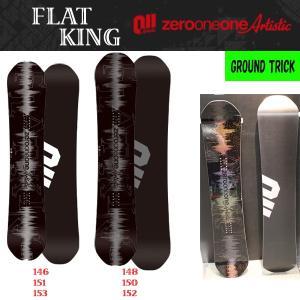 スノーボード 板 グラトリ ラントリ フラットキック パワー 18-19 011ARTISTIC【ゼロワンワンアーティスティック】 FLAT KING フラットキング<br> move