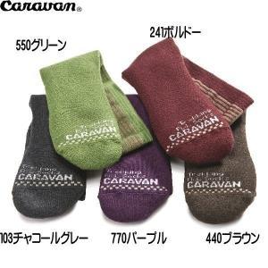 キャラバン Caravan RLメリノ トレック 550グリーン アウトドア 靴下 ソックス|move