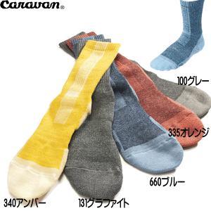 キャラバン Caravan RL HGアンダーカーフ 131グラファイト アウトドア 靴下 ソックス|move