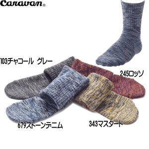 Caravan キャラバン RLドラロン マダラックス 103チャコール グレーP アウトドア 靴下 ソックス|move