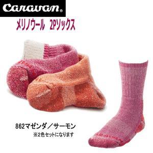 Caravan キャラバン メリノウール 2P 862マゼンタ/サーモンP アウトドア 靴下 ソックス|move