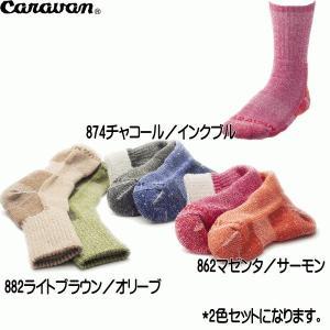 Caravan キャラバン メリノウール 2P 874チャコール/インクブルP アウトドア 靴下 ソックス|move