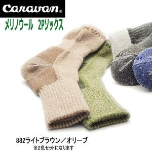 Caravan キャラバン メリノウール 2P 882ライトブラウン/オリーP アウトドア 靴下 ソックス|move