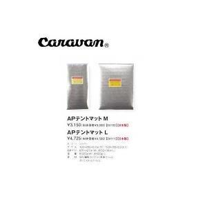 Caravan AP テント マット L (キャラバン)テントマット(P)|move