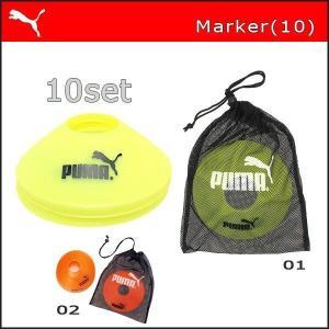 トレーニングアイテム プーマ PUMA マーカー10個入り サッカーアクセサリー|move
