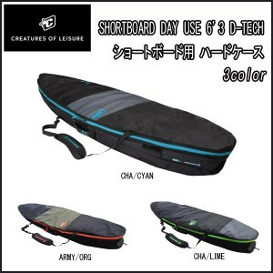 2017 CREATURES(クリエイチャー) SHORTBOARD DAY USE 6'3 D-TECH ショートボード用 ハードケース|move