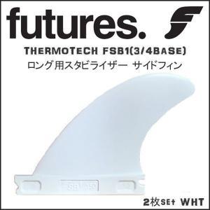 FUTURES(フューチャーフィン) THERMOTECH FSB1(3/4BASE) 2枚set WHT ロング用スタビライザー サイドフィン move