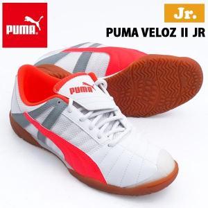 ジュニア フットサルシューズ プーマ PUMA VELOZ II JR インドア 屋内用|move