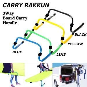 サーフィン サーフアクセサリー 便利グッズ キャリらっくん carry楽ん ボードキャリー・ボードスタンド・ハンガーバーまで使用可能 move
