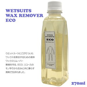 WETSUITS WAX REMOVER ECO(ウェットスーツ用ワックスリムーバー) 1本 270ml|move